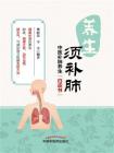 养生须补肺