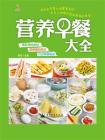 营养早餐大全(全彩)