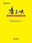 看三峡:中国长江三峡集团公司2015十大新闻选编