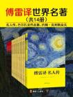傅雷译 世界名著(全十四册)