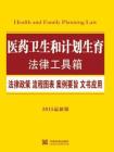 医药卫生和计划生育法律工具箱:法律政策·流程图表·案例要旨·文书应用