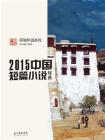 花城年选系列:2015中国短篇小说年选