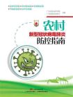 农村新型冠状病毒肺炎防控指南