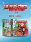 超级警长龙克少年侦探小说系列(1-8册)