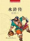 农闲读本:水浒传