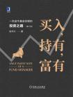 买入,持有,富有:一名金牛基金经理的投资之路(第2版)[精品]