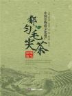 中国非物质文化遗产都匀毛尖茶制作技艺