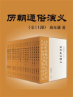 历朝通俗演义(套装全11册)[精品]