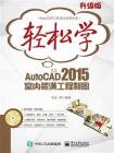 轻松学AutoCAD 2015室内装潢工程制图(双色)