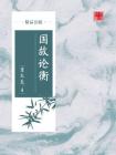 国故论衡(精品公版)
