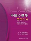 中国心律学2014