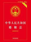 中华人民共和国婚姻法:实用版(2015)[精品]