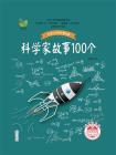 科学家故事100个(入选小学生基础阅读书目,2017全新修订升级版)