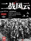 二戰風云-楊少丹[精品]