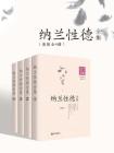 納蘭性德全集(全四冊)