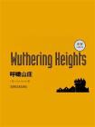 呼啸山庄(Wuthering Heights·英文原版)