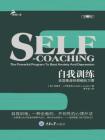 自我训练:改变焦虑和抑郁的习惯[精品]