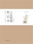 人生哲理枕边书:每天读一个人生哲理