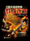 三国杀高级教程——群雄逐鹿(全彩)