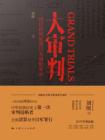 大审判:国民政府处置日本战犯实录