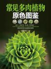 常见多肉植物原色图鉴