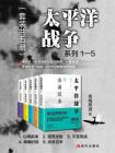太平洋戰爭系列1-5(套裝共五冊)[精品]