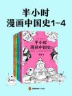 半小时漫画中国史系列(共4册)[精品]