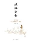 丝路朝圣:玄奘与大唐西域记故事