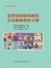 新型冠状病毒肺炎公众健康教育手册