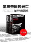 第三帝国的兴亡:纳粹德国史(全四册)[精品]