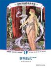美轮美奂的世界童话:黎明仙女(英汉对照)(安德鲁·朗格十二卷本彩色童话故事全集)