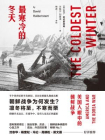最寒冷的冬天:美国人眼中的朝鲜战争[精品]