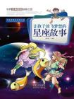 世界经典图画故事之旅:让孩子放飞梦想的星座故事