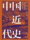中国近代史(全新校注、珍图典藏)[精品]