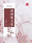 杨朔散文选(精品公版)