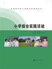 高等学校小学教育专业教材,小学综合实践活动