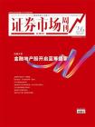 金融地产股开启蓝筹盛宴 证券市场红周刊2020年26期
