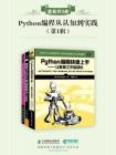 Python编程从认知到实践(第1辑)(套装共3册)