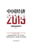 中国经济2019[精品]