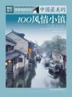 图说天下·中国最美的100风情小镇