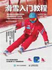 滑雪入门教程(视频学习版)