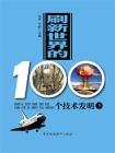 刷新世界的100个技术发明(下)