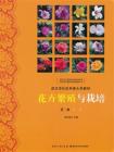 花卉繁殖与栽培第一册