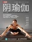 阴瑜伽:释放压力、缓解疼痛和提升运动表现的体式练习与方案设计