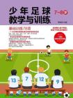 少年足球教学与训练:基础训练78项(7-8岁)
