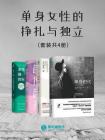 单身女性的挣扎与独立(套装共4册)[精品]