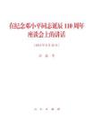 在纪念邓小平同志诞辰110周年座谈会上的讲话