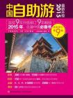 中国自助游_2015最新升级