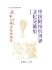 中国阿拉伯世界文化交流史