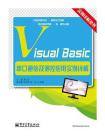 Visual Basic串口通信及测控应用实例详解